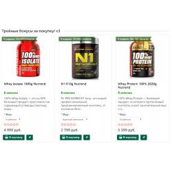 Бонусы х 3 за продукты Nutrend!