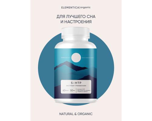 5-HTP 60 капсул Elementica