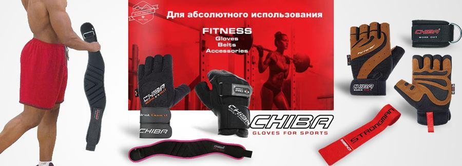 Chiba - аксессуары для фитнесса